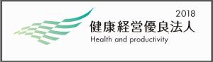 健康経営優良法人2018_