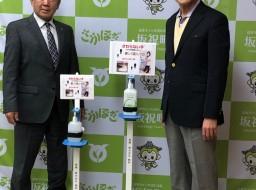 坂祝町役場へ除菌スタンドの寄贈