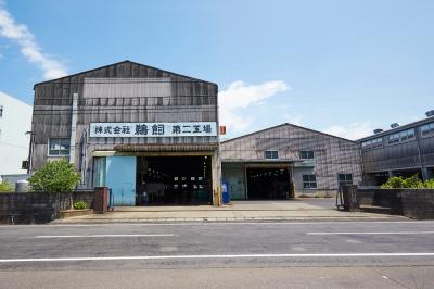 株式会社鵜飼第機械加工課工場の外観写真
