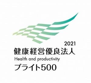 健康経営2021ブライト500