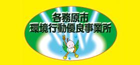 kankyokodoyuryozigyo3